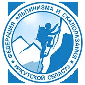 Федерация альпинизма и скалолазания Иркутской области
